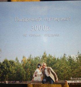 Подарочный сертификат на съемку свадьбы