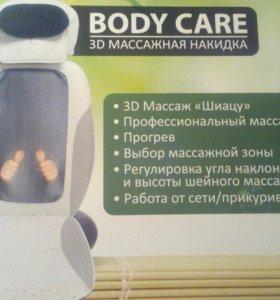 3D Массажная накидка (торг)