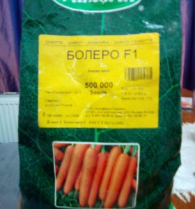 Морковь Франция,Болеро F1, 2,6кг