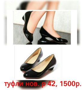 Туфли НОВЫЕ 42р-р