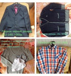 Вещи для мальчика, размер 152