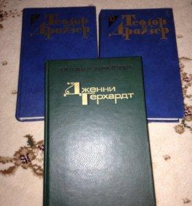 Книги Драйзера