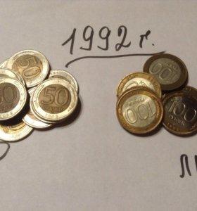 Монеты 91 и 92 годов