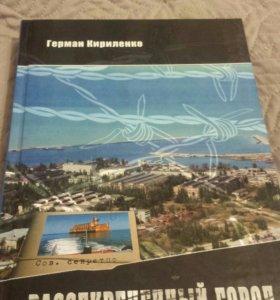 Книга про Каспийск