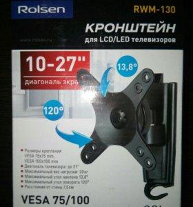 Кронштейн Rolsen RWM-130