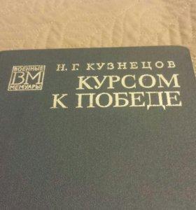 Книга КУРСОМ К ПОБЕДЕ