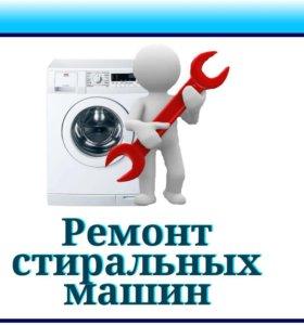Ремонт стиральных машин в Лыткарино