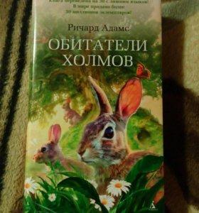 """Книга """"Обитатели холмов"""""""