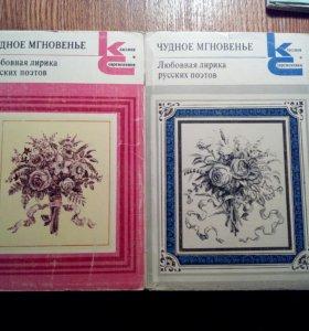 Любовная лотка русских поэтов
