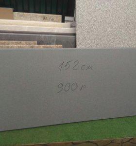 Столешница для кухни, кусок 152 см