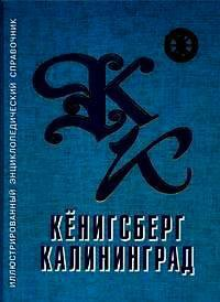 Иллюстрированный энциклопедический справочник