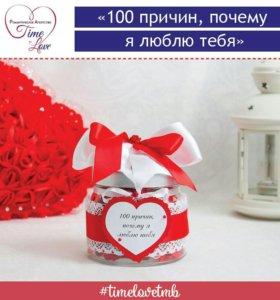 """Подарок """"100 причин, почему я люблю тебя"""""""