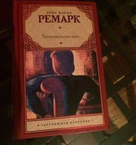 Книга. Ремарк - Триумфальная арка