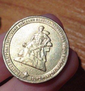 10 рублей, 70 лет разгрома советскими войсками