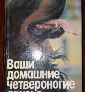 Книги для собаководов
