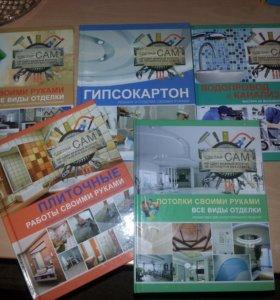 Книги по ремонту