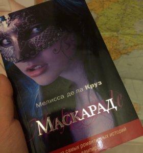 Книга Маскарад
