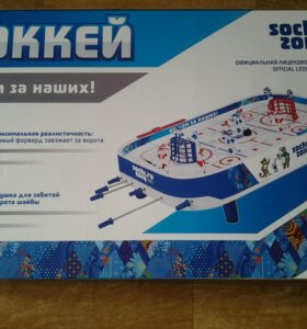 Игра настольная хоккей и футбол.