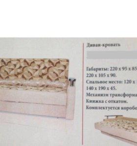 """Диван-Кровать """"Книжка"""" Люкс"""