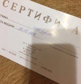 Билет серт-т