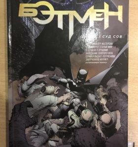 Комплект комиксов Бэтмен 5 книг