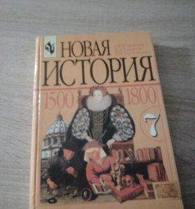 Новая история 7 класс Юдовская