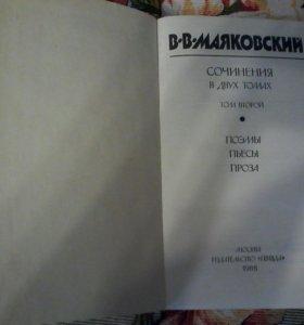 Сочинения В. Маяковского в 2 томах.