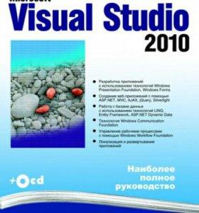 Книга Visual Studia 2010 года