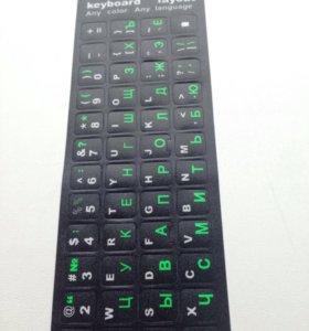 Наклейки на клавиши