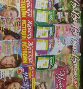 Журналы для милых дам