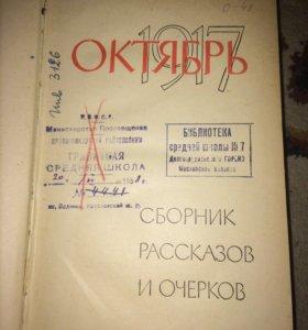 Октябрь сборник рассказов и очерков
