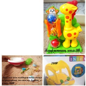 Развивающие фирменные игрушки на малыша