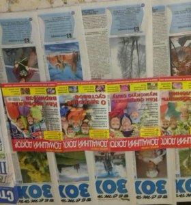 Журналы про здоровье