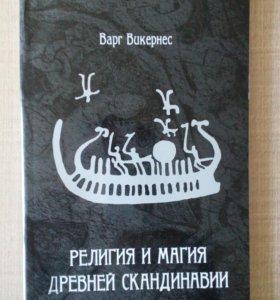 Варг Викернес Burzum