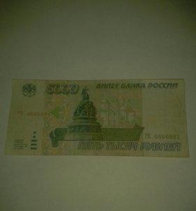 5000 т.р. 1995 года