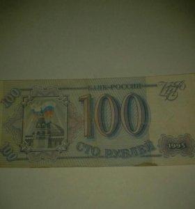 100 рублей 1993,года