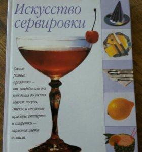 """Книга """" искусство сервировки"""""""