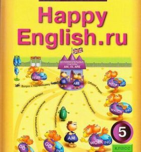 Happy English (Счастливый английский) учебник 5 кл
