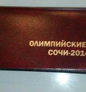 Альбом с монетами и купюрой СОЧИ 2014