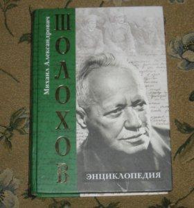 Шолохов энциклопедия