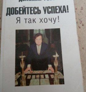 Книга Доминик УЭББ
