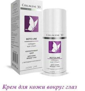 Крем для кожи вокруг глаз Medical collagen 3d