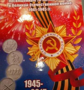 Памятные монеты 5и10₽ посвящённые 70-летию ПОБЕДЫ