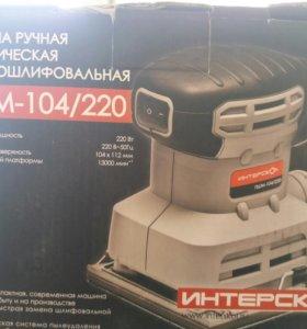 Шлифмашинка