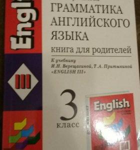 📚Книга для родителей English английский 3 класс
