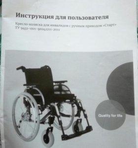 Кресло-коляска для инвалидов с ручным приводом