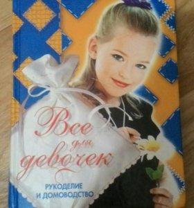 Учебник домоводства,книга для девочки