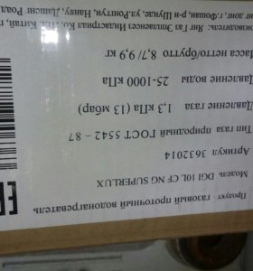Проточный газовый нагреватель Суперлюкс