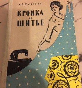 Книга кройка и шитьё