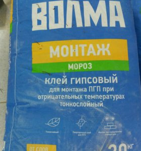 Волма Монтаж мороз